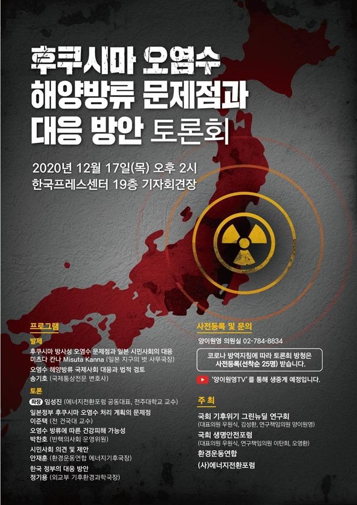 후쿠시마 오염수 방류 토론회2_크기축소.jpg