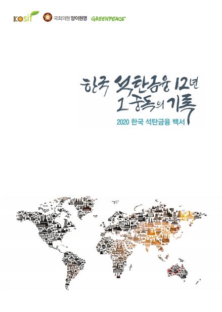 201022 석탄금융백서.PNG