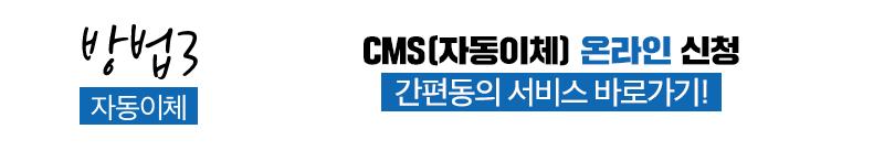 201217 후원안내(홈피용3)_수정_3.png
